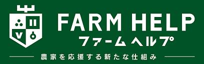 就農・農業研修・農作業のお仕事のお手伝いならファームヘルプ