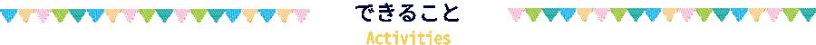 神奈川のアグリパーク伊勢原のできること(バーベキューなど)
