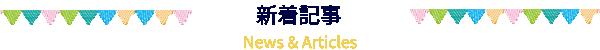 神奈川の収穫体験付バーベキューができる体験農園アグリパーク伊勢原の新着情報